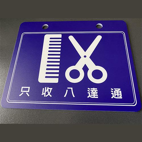 啞加力UV打印(高清打印)
